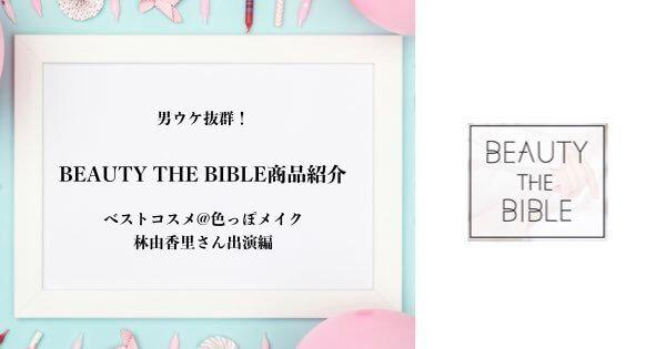 BEAUTY THE BIBLE 商品紹介!ベストコスメ@色っぽメイク(林由香里出演)編