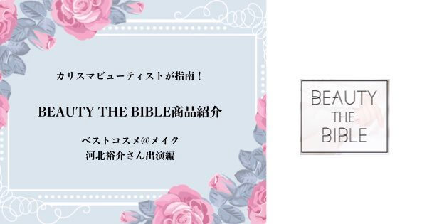BEAUTY THE BIBLE 河北裕介さん出演編!コスメ&メイク商品紹介
