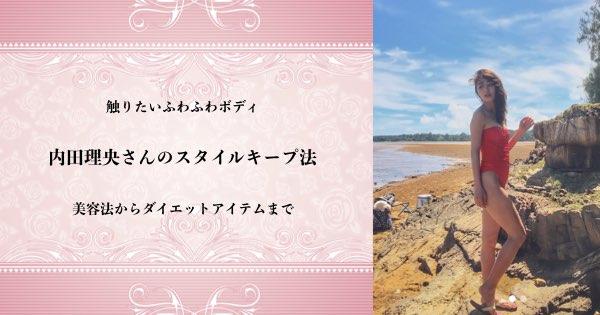 内田理央さんの美容法とダイエット法