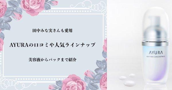 田中みな実がアユーラを愛用する理由とは?口コミや人気の美容液を紹介!