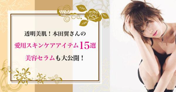 透明美肌!本田翼さんの愛用スキンケアアイテム15選!肌の悩みに合わせた美容セラムも