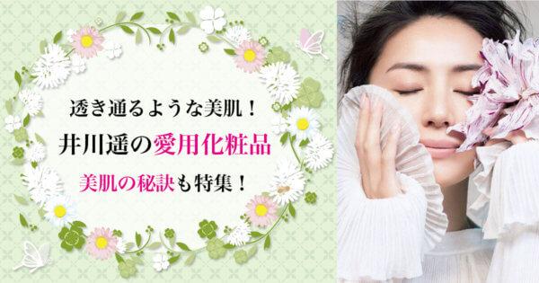 透き通るような美肌!井川遥の愛用化粧品と美肌の秘訣を特集!