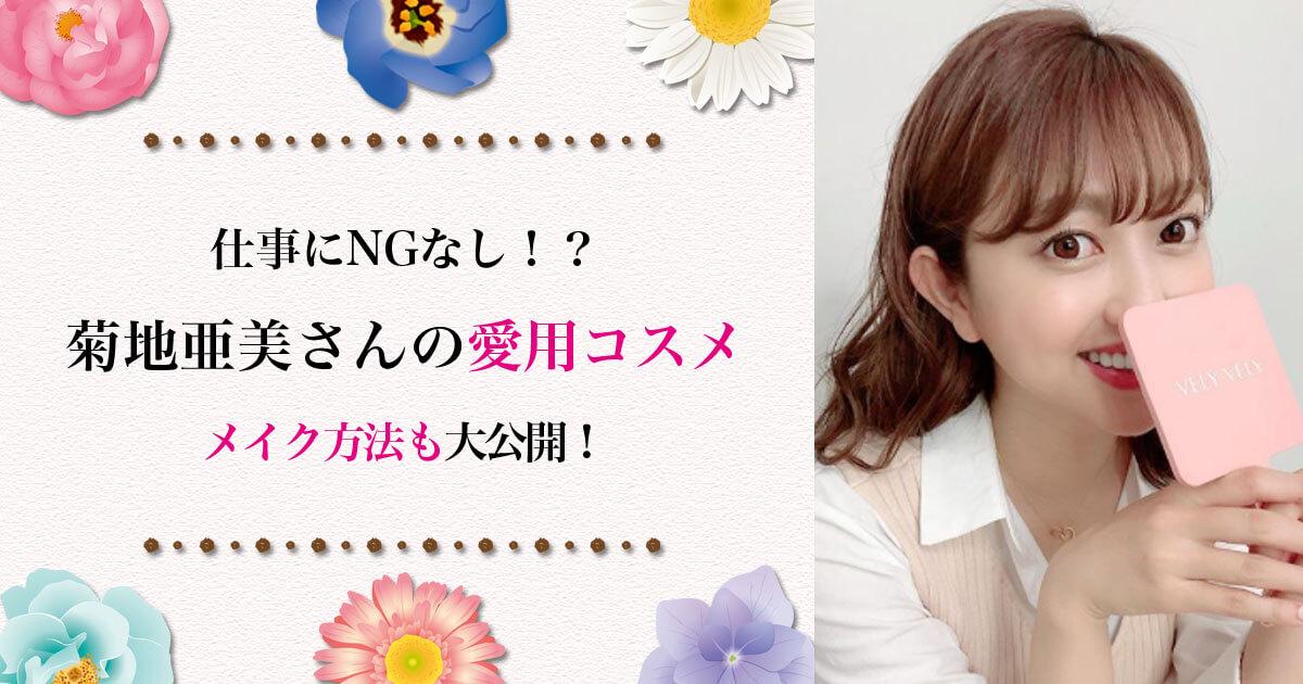 仕事にNGなし!?菊地亜美の愛用コスメとメイク方法を大公開しちゃいます!