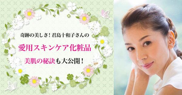 奇跡の美しさ!君島十和子の愛用スキンケア化粧品を紹介!美肌の秘訣も