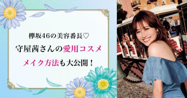 欅坂46の美容番長♡ 守屋茜の愛用コスメとメイク方法を大公開!化粧下地からリップまで