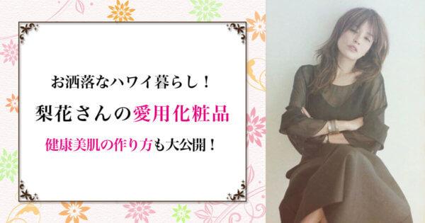 お洒落なハワイ暮らしの梨花!愛用化粧品と健康美肌の作り方を大公開!