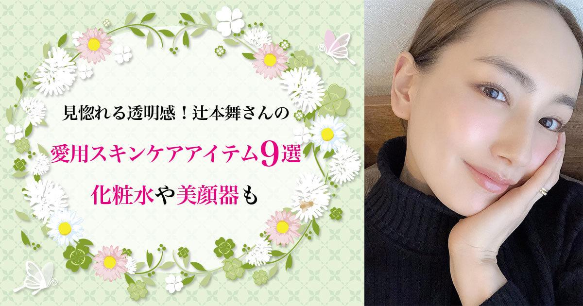 見惚れるほどの透明感!辻本舞さんの愛用スキンケアアイテム9選!化粧水から美顔器まで