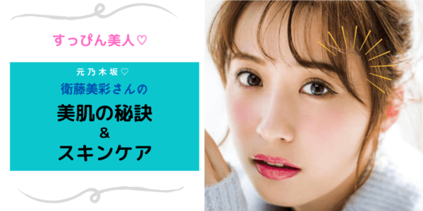 すっぴんが美人すぎる♡衛藤美彩さんの美肌の秘訣&スキンケアと愛用化粧品まとめ