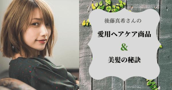 母になってさらに美髪に!?後藤真希の愛用ヘアケア商品と美髪の秘訣を大公開!