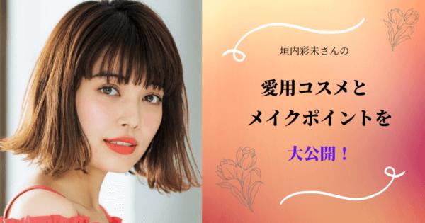 おしゃれママ・垣内彩未の愛用コスメとメイクポイントを大公開!