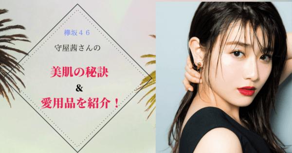 欅坂イチのコスメ好き!守屋茜の美肌の秘訣&スキンケアと愛用化粧品♡美容液からリップまで