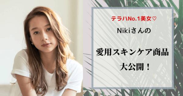 テラハ出演の美女!Nikiの愛用スキンケア商品とスキンケア方法を大公開!