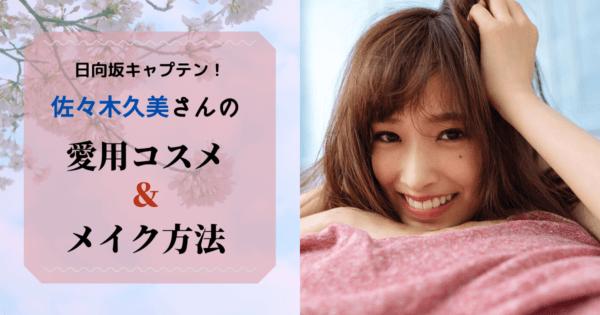 抜群のスタイル♡日向坂46佐々木久美さんの愛用コスメ&メイク方法。ファンデにリップも!