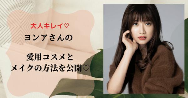 【韓国出身大人気モデル】ヨンアの愛用コスメとメイクのポイントを大公開!