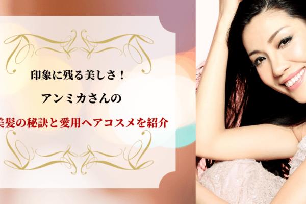 印象に残る美しさ!アンミカの美髪の秘訣と愛用ヘアケアコスメを紹介