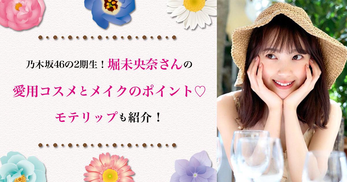 【乃木坂46の2期生!】堀未央奈の愛用コスメとメイクのポイントを紹介!モテリップも♡