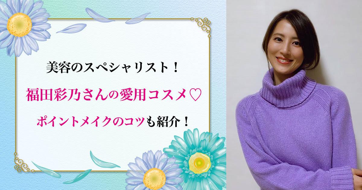 美容のスペシャリスト!福田彩乃の愛用コスメ♡ マスカラや口紅などポイントメイクのコツも