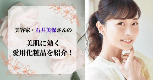 美容家・石井美保の美肌に効く愛用化粧品紹介!話題のクレンジングも登場!