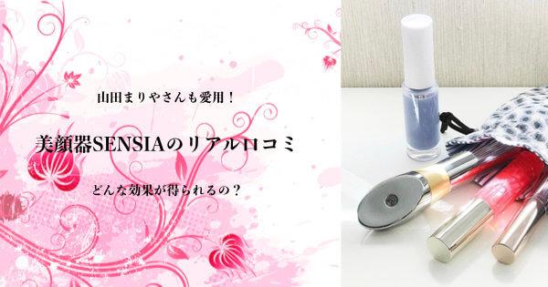 LED美顔器SENSIAの口コミ評判
