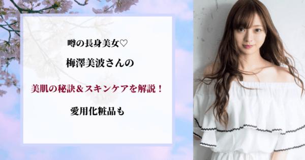 噂の長身美女♡梅澤美波の美肌の秘訣&スキンケアを解説!愛用化粧品も。