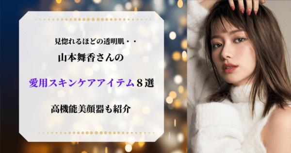 見惚れるほどの透明肌。山本舞香の愛用スキンケアアイテム8選。高機能美顔器も紹介