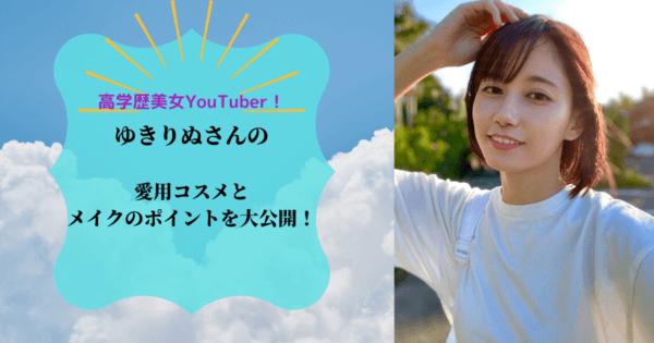 【高学歴美女YouTuber】ゆきりぬの愛用コスメとメイクのポイントを大公開!