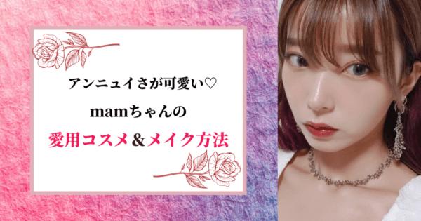 アンニュイさが可愛い♡mamちゃんの愛用コスメ&メイク方法。