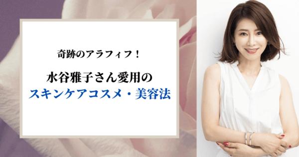 奇跡のアラフィフ!水谷雅子愛用のスキンケアコスメ・美容法