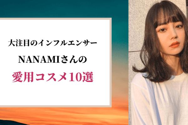 【堀北真希さんの妹】大注目のインフルエンサーNANAMIさんの愛用コスメ10選