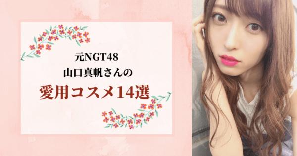 元NGT48、山口真帆さんの愛用コスメ14選【ツヤ肌をつくるミネラルコスメも紹介】