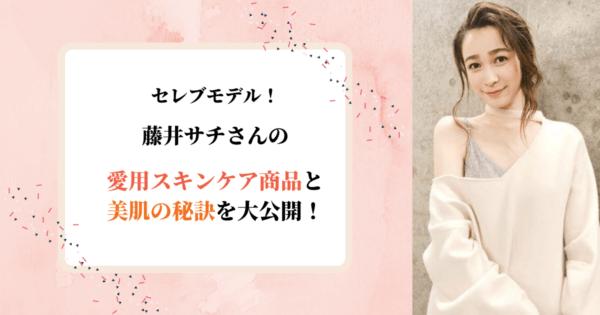 【セレブモデル!】藤井サチの愛用スキンケア商品と美肌の秘訣を大公開!