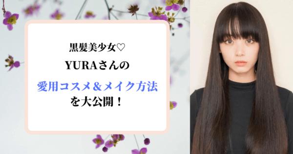 黒髪美女♡YURAの愛用コスメ&メイク方法を大公開!アイシャドウにリップも。