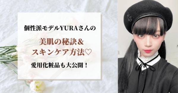 個性派モデルYURAの美肌の秘訣&スキンケア方法♡愛用化粧品も大公開!