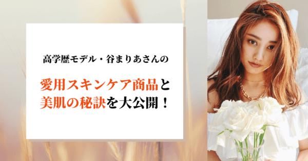 高学歴モデル・谷まりあさんの愛用スキンケア商品と美肌の秘訣を大公開!