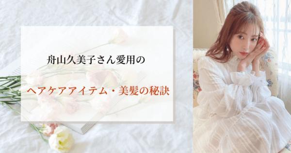 舟山久美子愛用のヘアケアアイテム・美髪の秘訣
