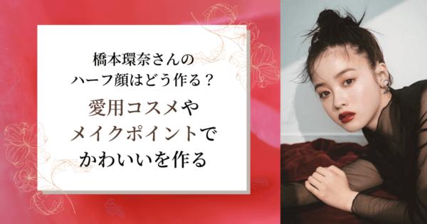 橋本環奈のハーフ顔はどう作る?愛用コスメやメイクポイントでかわいいを作る