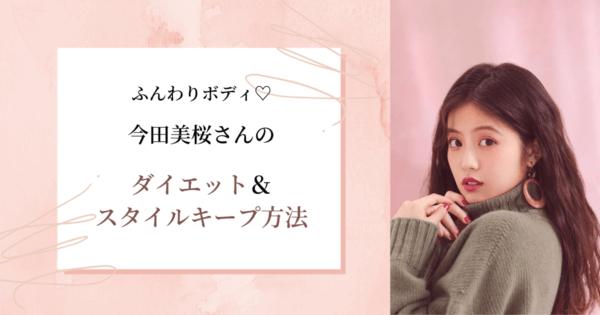 ふんわりボディ♡今田美桜のダイエット&スタイルキープ方法。愛用アイテムもご紹介