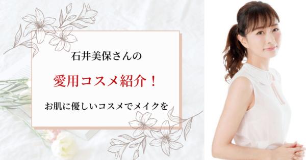 石井美保さんの愛用コスメ紹介!お肌に優しいコスメでメイクを