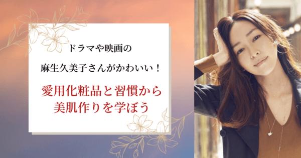 ドラマや映画の麻生久美子がかわいい!愛用化粧品と習慣から美肌作りを学ぼう