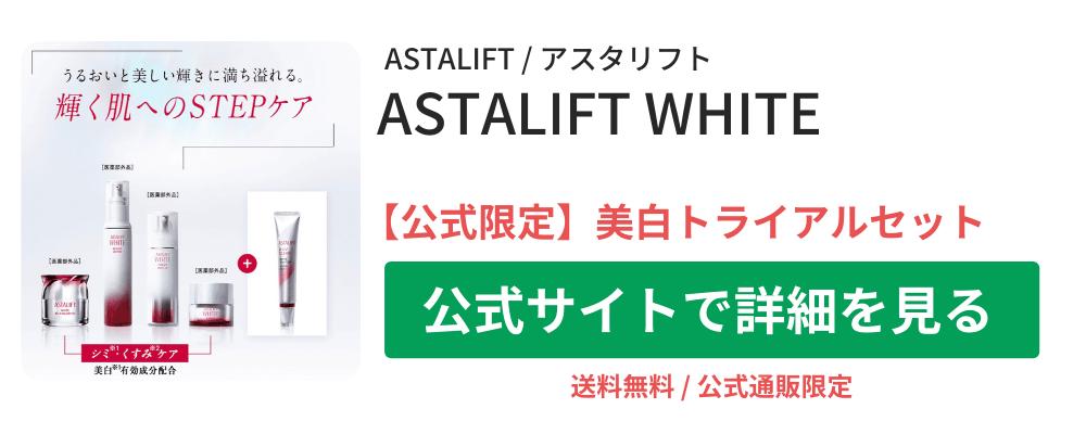 アスタリフトホワイトキャンペーン