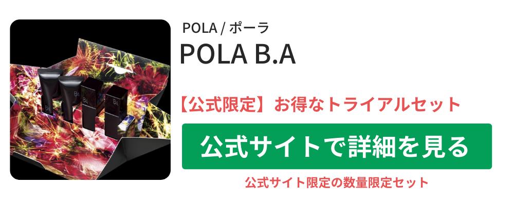 POLA B.A トライアルセット