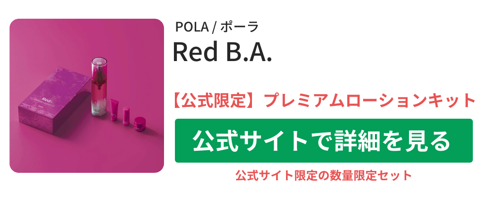 POLA Red B.A. トライアルセット